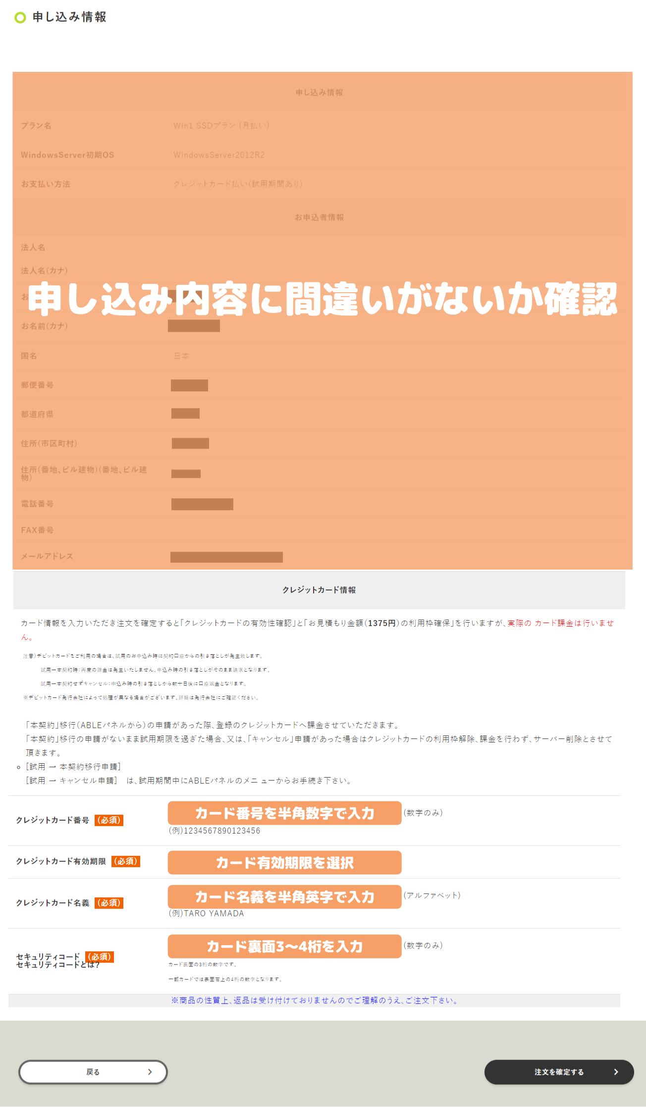 ABLENET(エイブルネット)-申し込み内容の確認