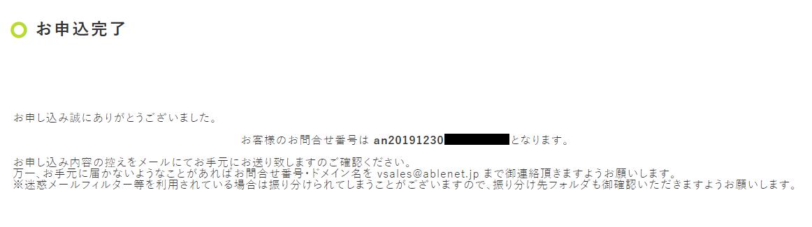 ABLENET(エイブルネット)-申し込み完了