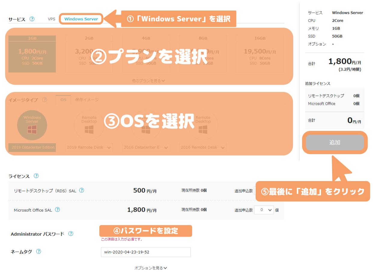 ConoHa for Windows Server(プラン・OSの選択、パスワードの入力)