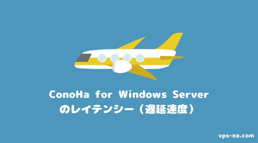 ConoHa for Windows Serverのレイテンシー(遅延速度)
