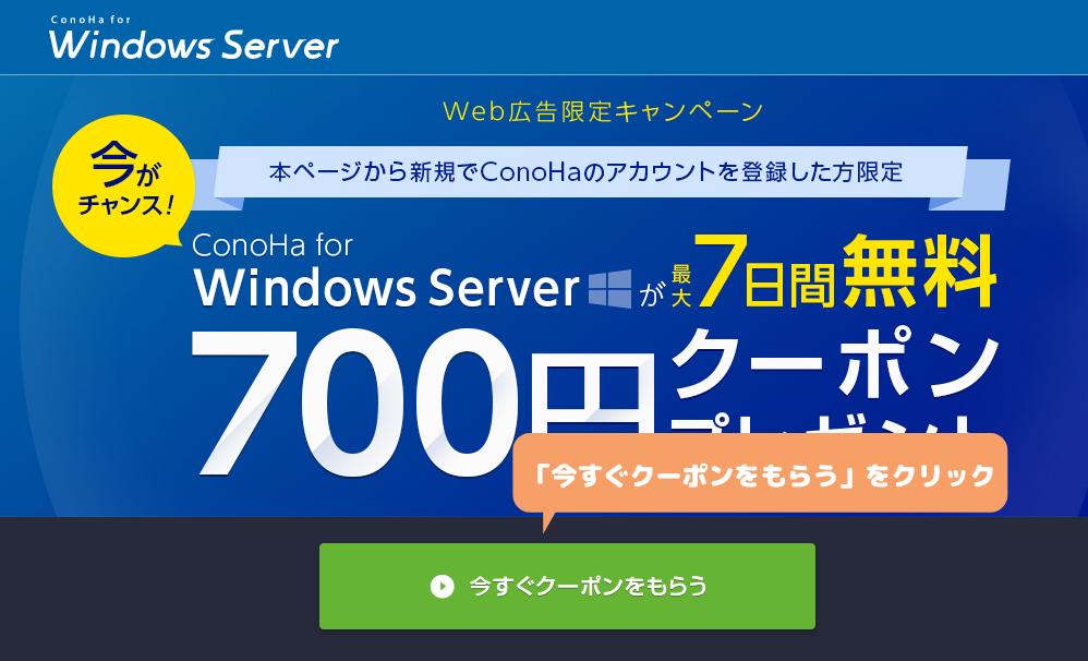 ConoHa for Windows Server公式サイト(クーポン獲得画面)