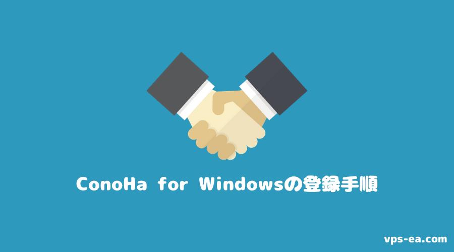 ConoHa for Windows Serverの登録方法・手順