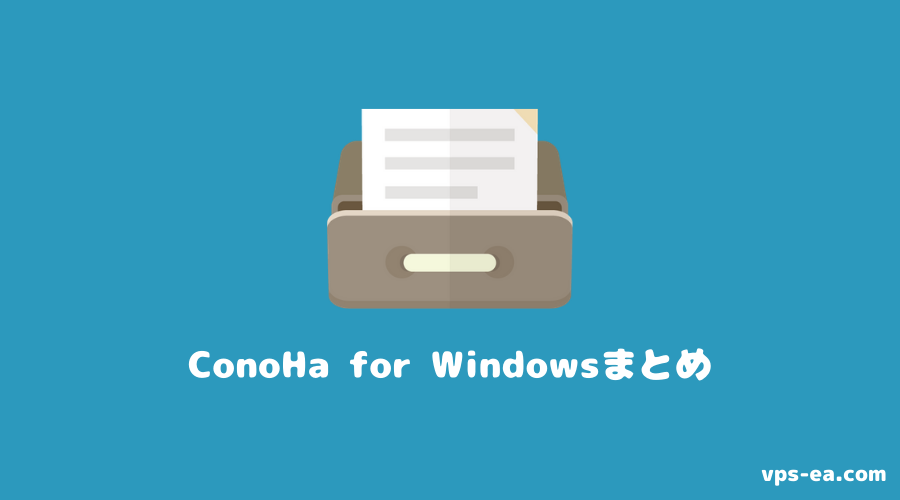 ConoHa for Windows Serverまとめ