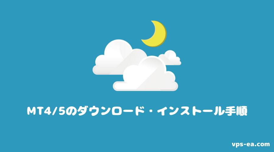 MetaTrader4/5のダウンロードとインストール方法・手順
