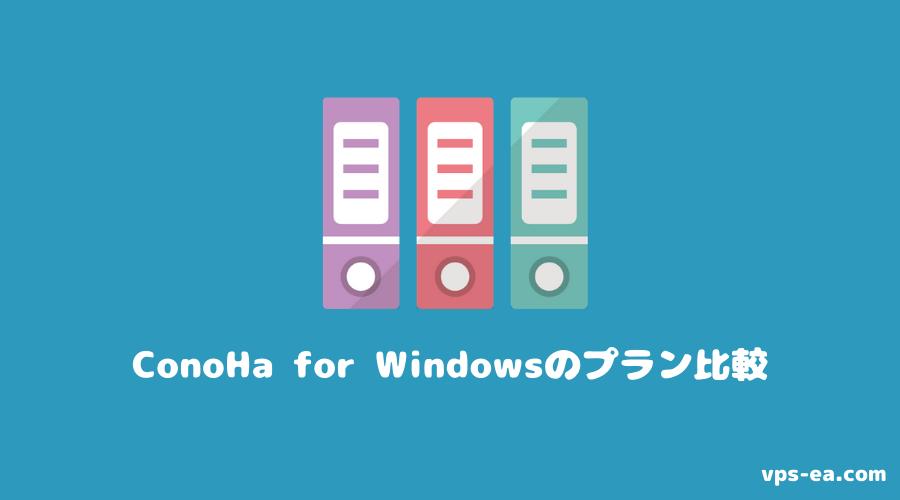 ConoHa for Windows Serverのプラン比較