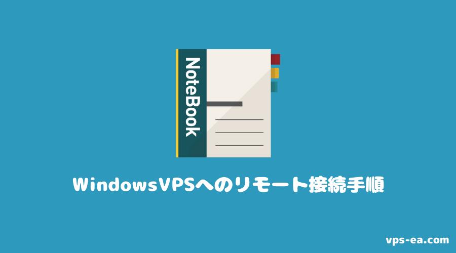 Windowsサーバーへリモート接続を行なう