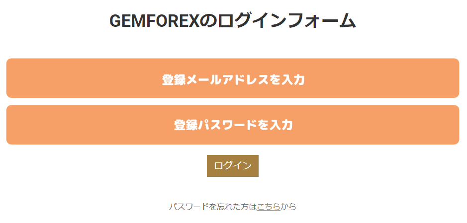 GemForexマイページログイン画面