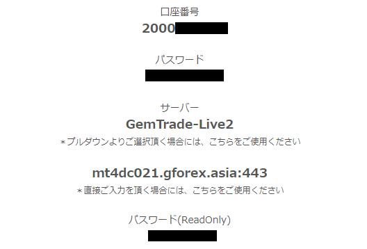 GemForexのMetaTrader4ログイン情報メール画面