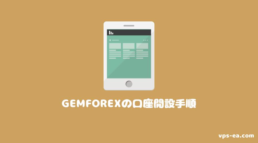GemForex(ゲムフォレックス)の口座開設手順