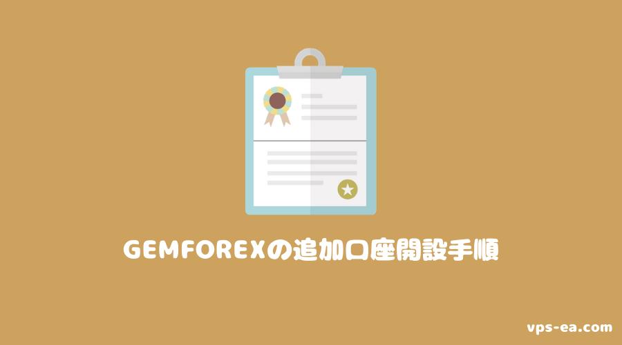 GemForex(ゲムフォレックス)の追加口座開設