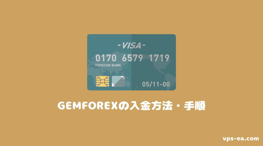 GemForex(ゲムフォレックス)の入金方法