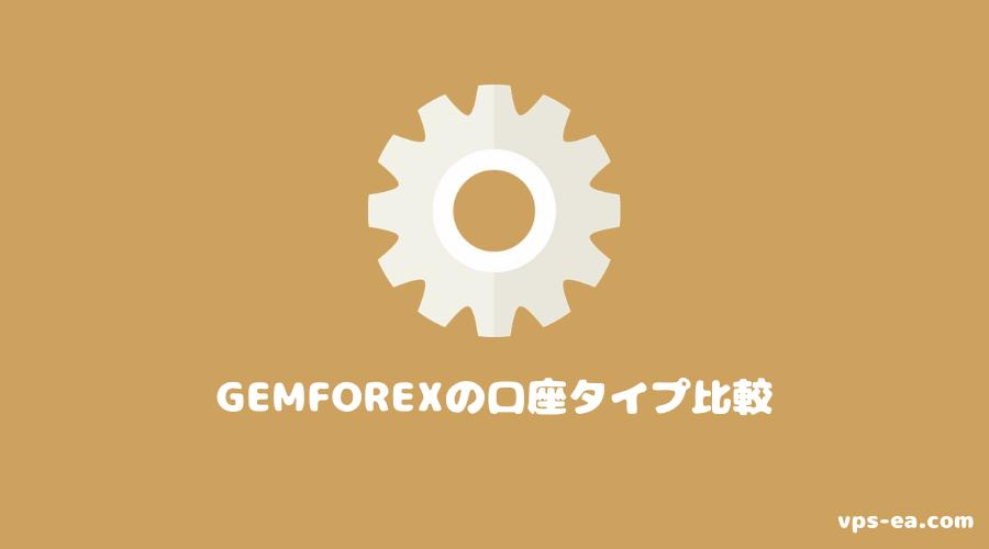 GemForex(ゲムフォレックス)の口座タイプ比較