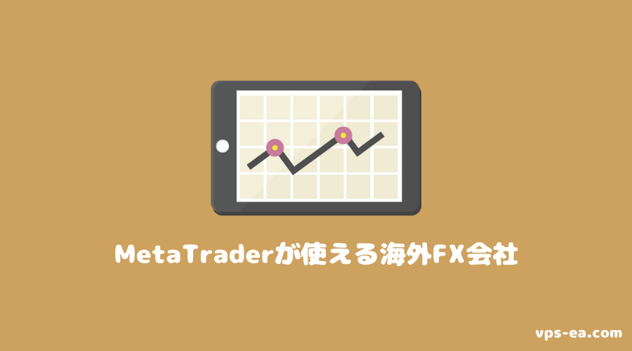 MetaTraderが使える海外FX会社