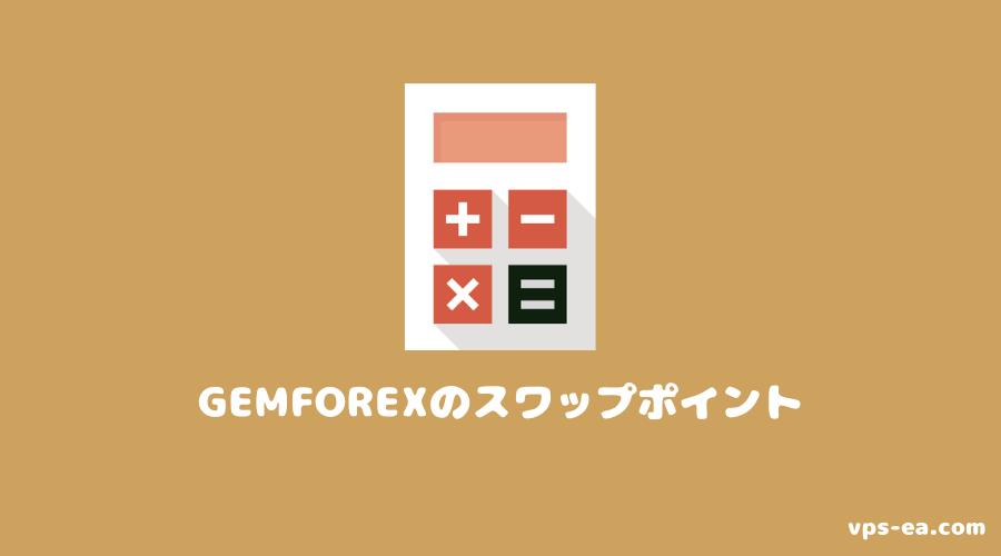 GemForexのスワップポイント