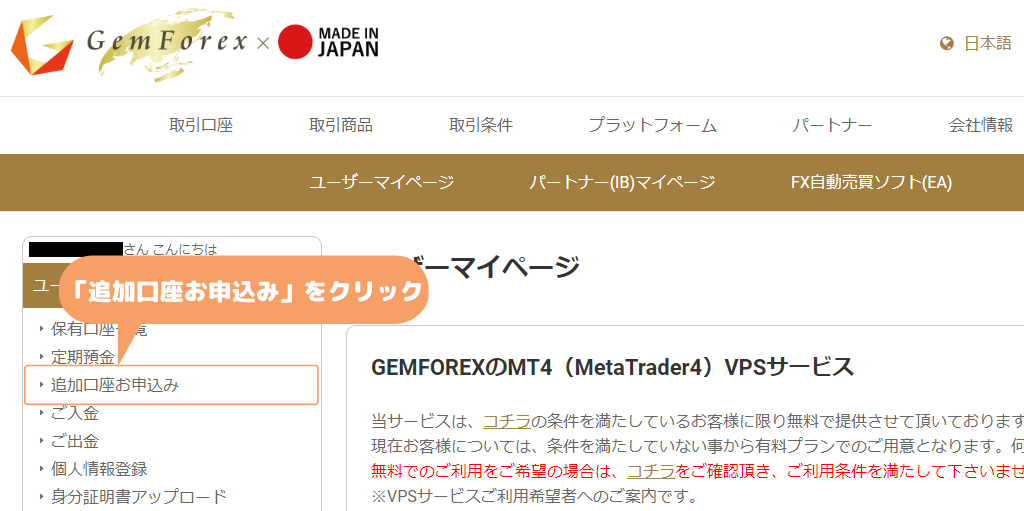 GemForex追加口座開設トップ画面