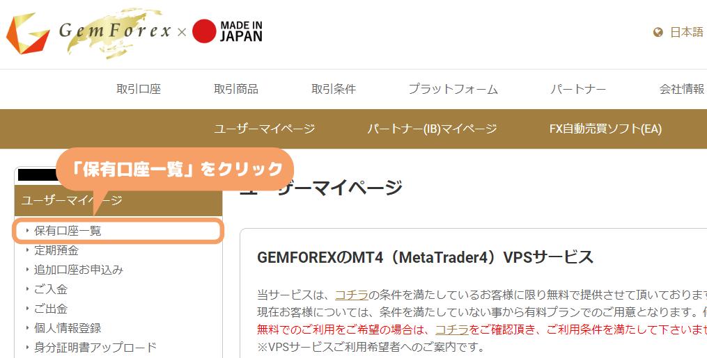 GemForex口座間資金移動トップ画面