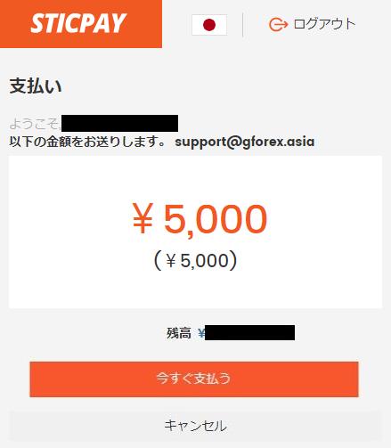 GemForexのSTICPAY入金決済画面