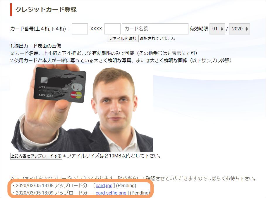 GemForex入金クレジットカード登録手続き完了画面