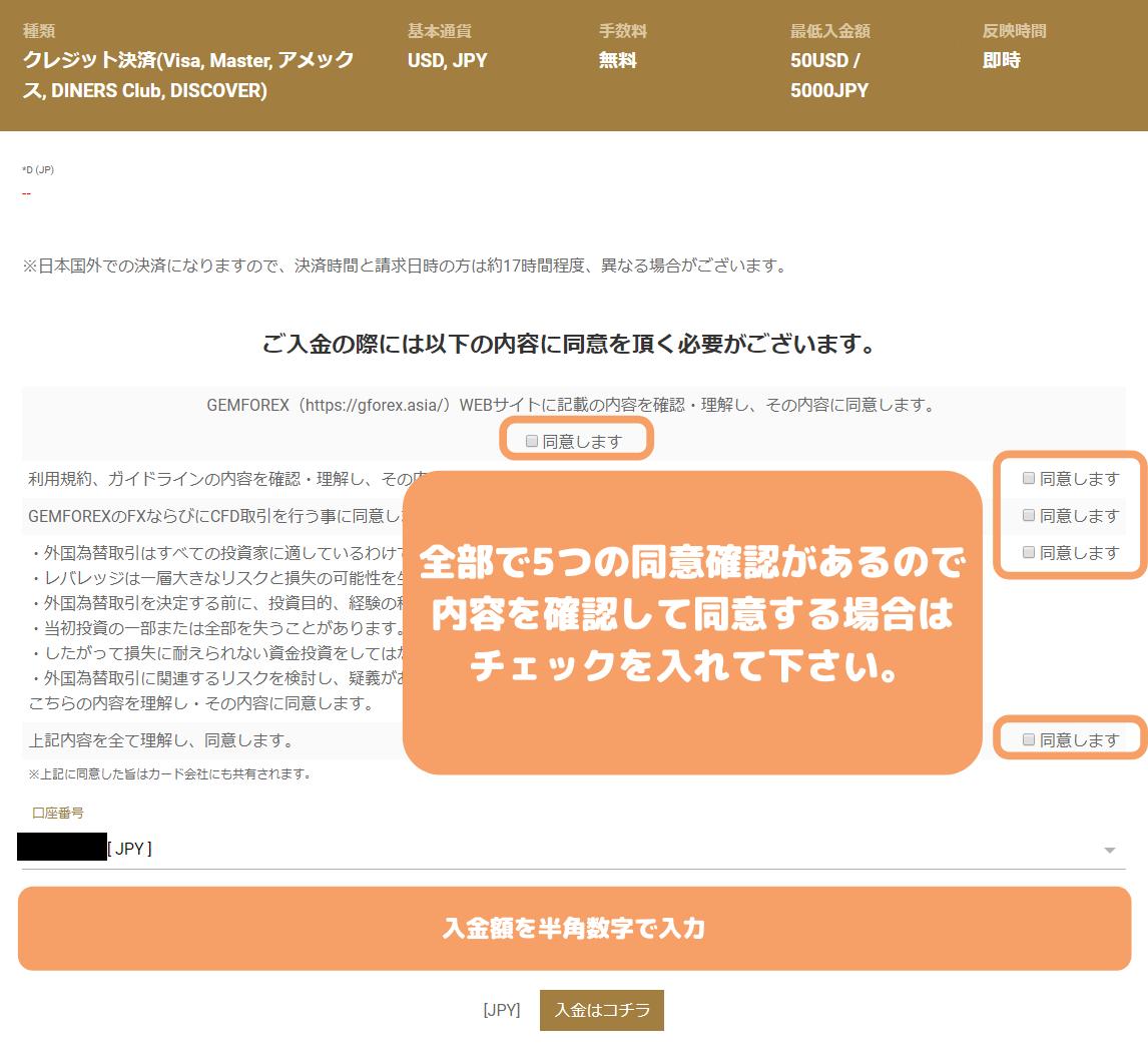 GemForexクレジットカード入金手続き画面