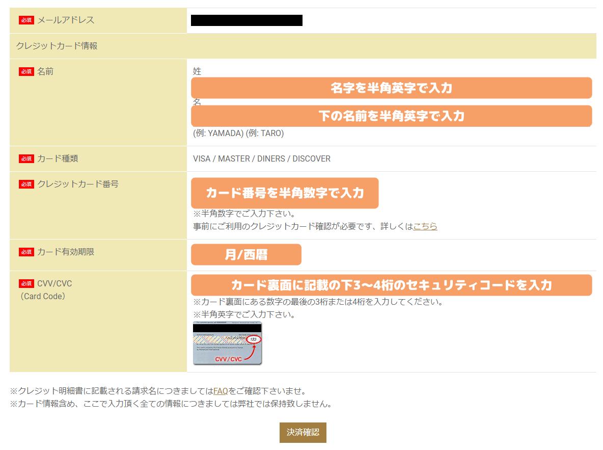 GemForexクレジットカード情報入力画面