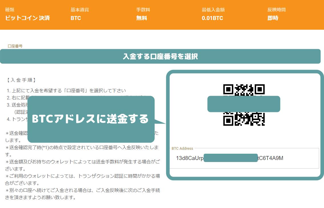 GemForexのbitcoin入金アドレス画面