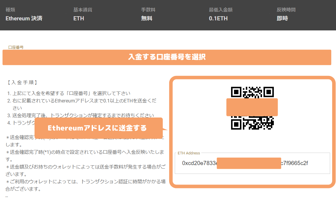 GemForexのEthereum入金アドレス画面