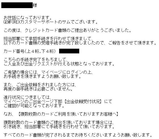 GemForex入金クレジットカード登録完了メール画面