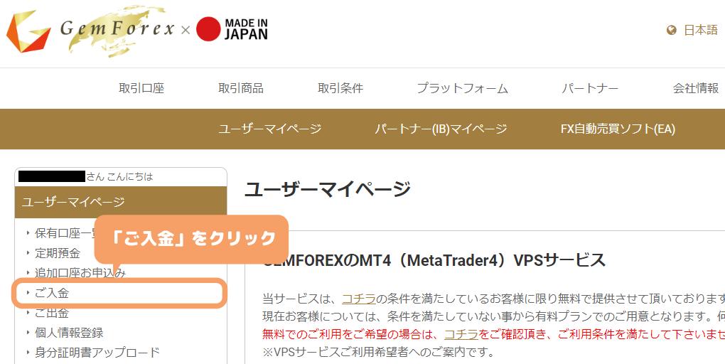 GemForex入金トップ画面
