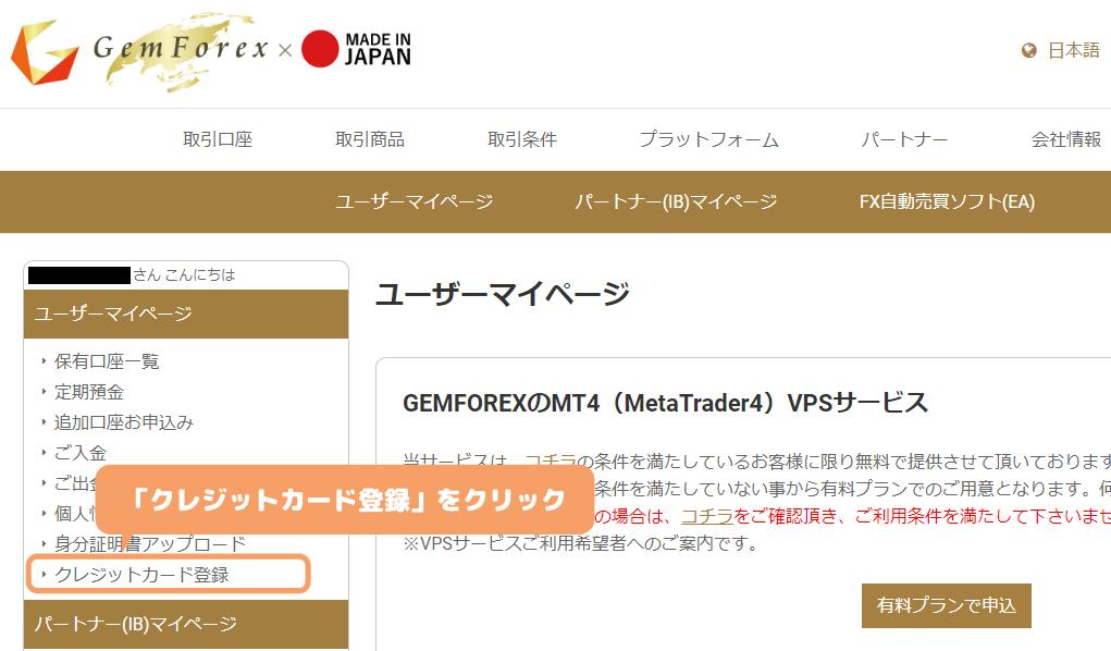 GemForex入金クレジットカード登録トップ画面