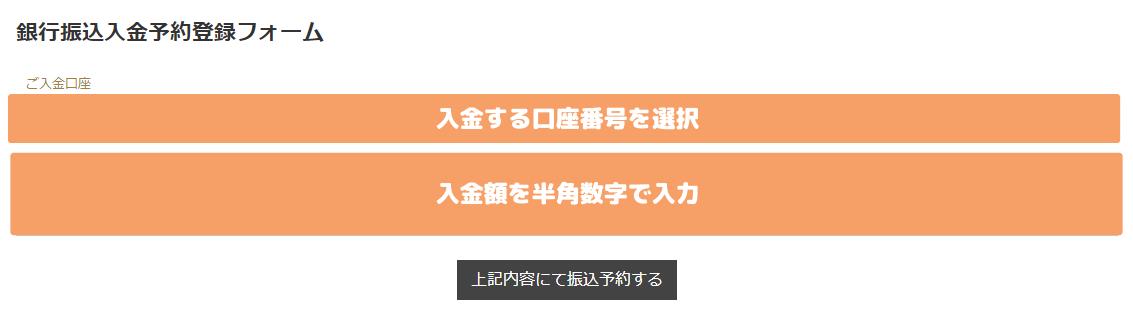 GemForex入金国内銀行振込入金予約フォーム画面