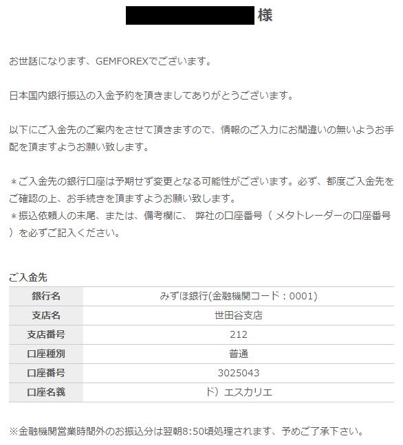 GemForex入金国内銀行振込先メール画面