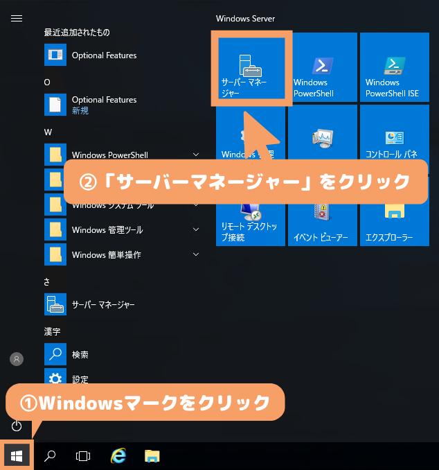 IEセキュリティ強化の構成を無効にする-Windowsのマークをクリックしサーバーマネージャーを開く