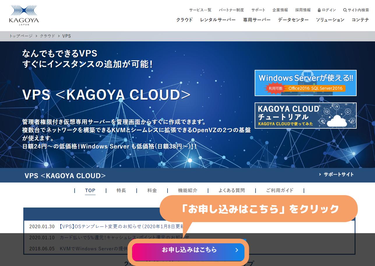 カゴヤのVPS Windows Server公式サイト