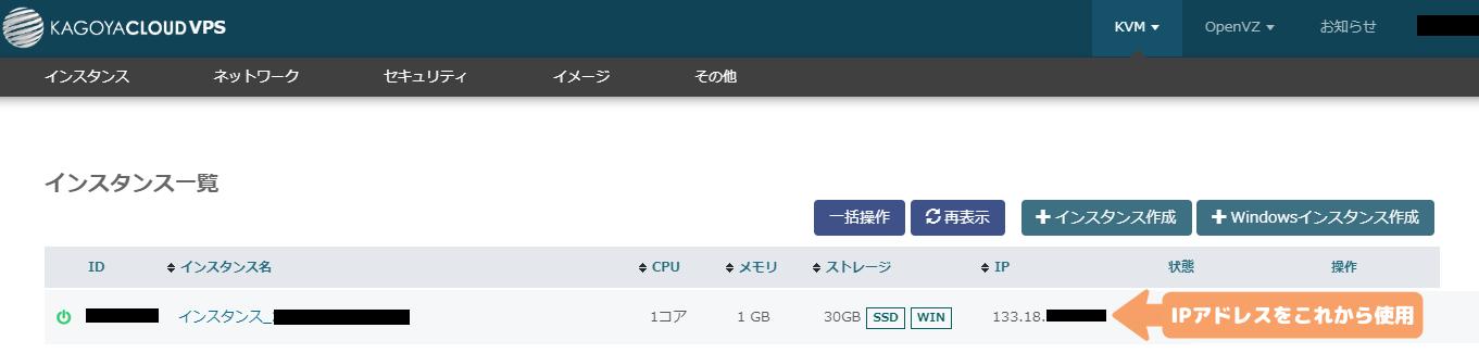 カゴヤのVPS Windows Server-IPアドレスの確認