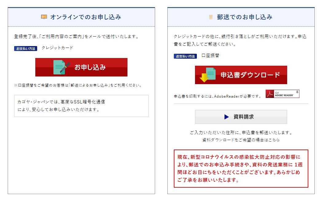 カゴヤのVPS Windows Server申し込み方法選択