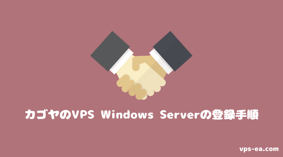 カゴヤのVPS Windows Serverの登録方法・手順