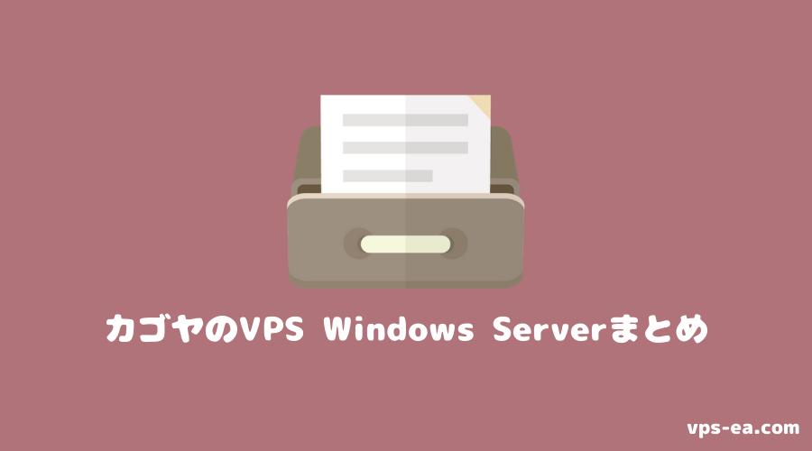 カゴヤのVPS Windows Serverまとめ
