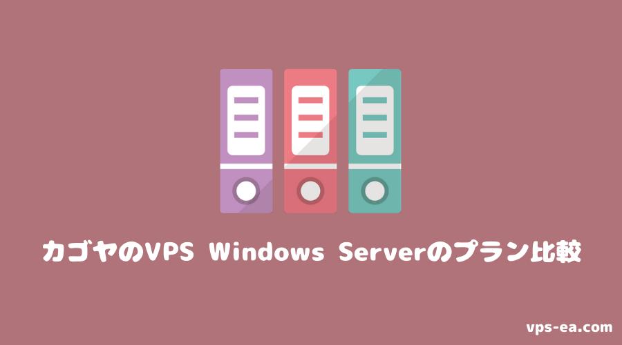 カゴヤのVPS Windows Serverのプラン比較