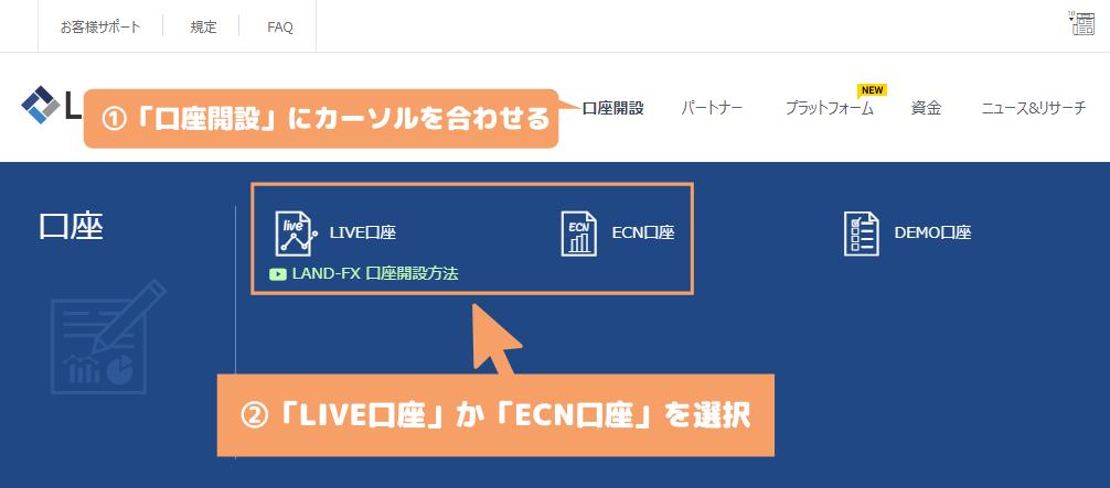 LandFX公式サイトトップ画面