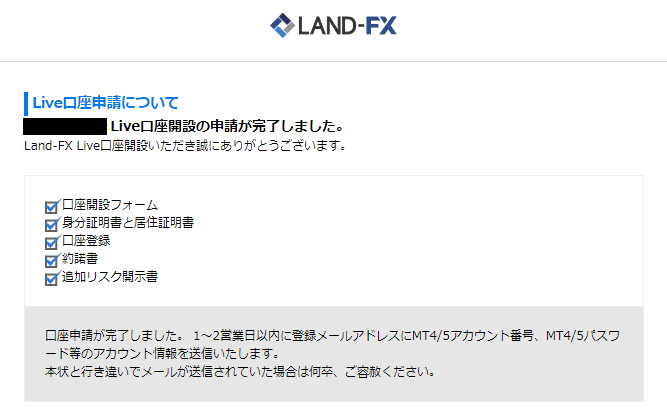 LandFX口座開設手続き完了メール画面