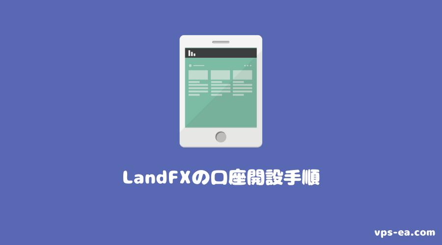 LandFX(ランドエフエックス)の口座開設手順