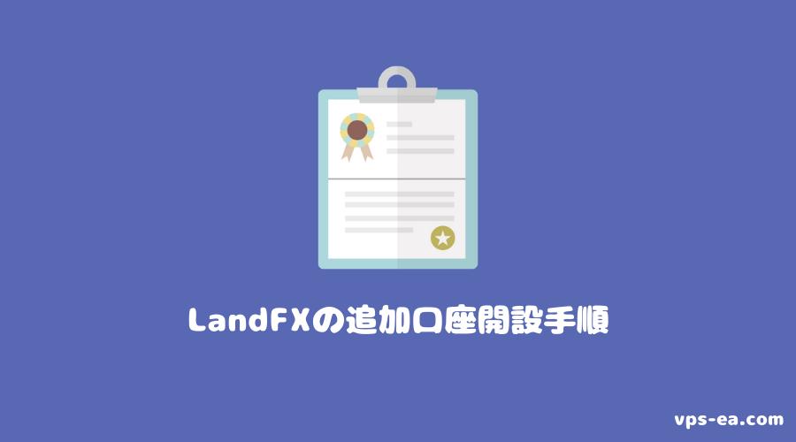 LandFX(ランドエフエックス)の追加口座開設