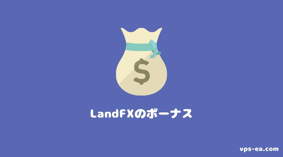LandFX(ランドエフエックス)のボーナス