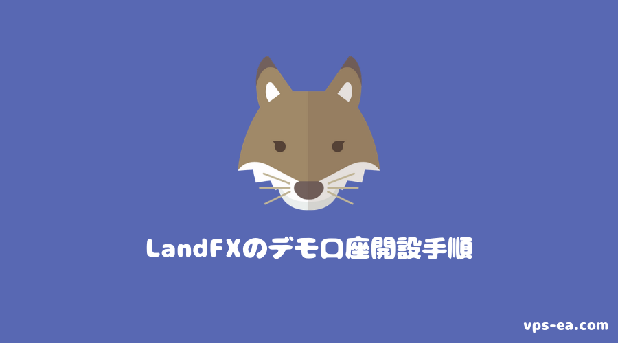 LandFXのデモ口座開設手順