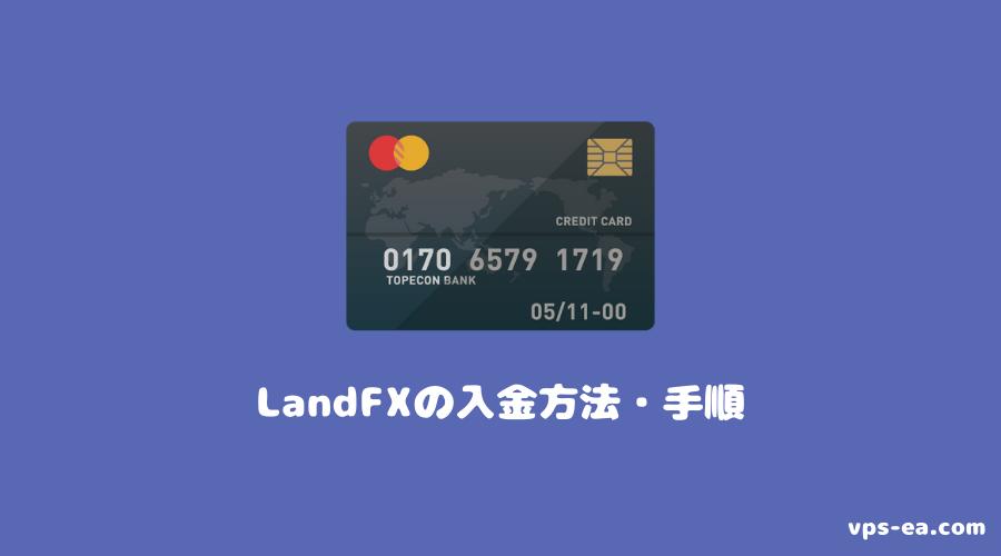 LandFX(ランドエフエックス)の入金方法