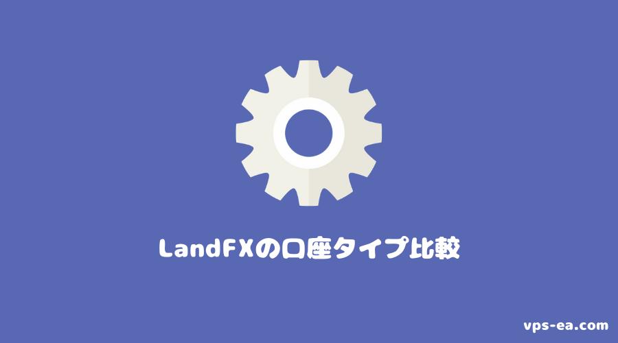 LandFX(ランドエフエックス)の口座タイプ比較