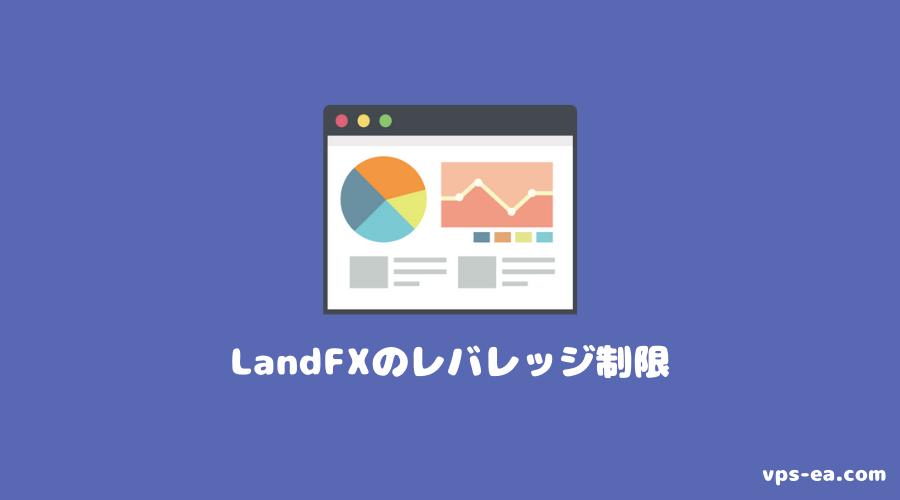 LandFX(ランドエフエックス)のレバレッジ制限(規制)