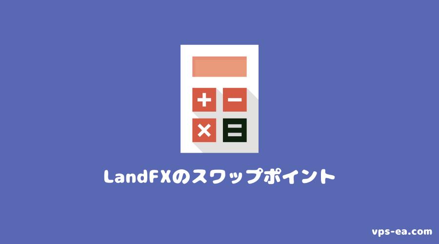 LandFX(ランドエフエックス)のスワップポイント