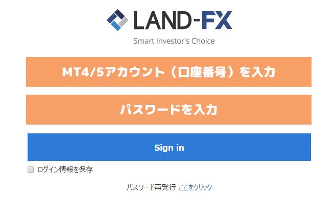 LandFXログイン画面