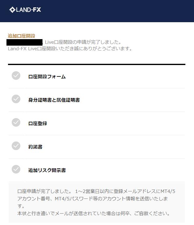 LandFX追加口座開設手続き完了メール画面